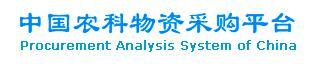 中國農科物資采購平台